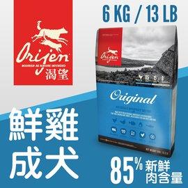 ~GOLD~~新包裝~~加拿大Orijen渴望~~貓 六種魚+海藻系列~1.2kg