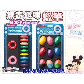 麗嬰兒童玩具館~日本Primomo 12色無毒趣味蠟筆(蛋殼型//戒指型)-附橡皮擦