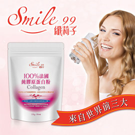 Smile 99 鮮莉子~100^% 法國純膠原蛋白粉^(150g  30 日份^)