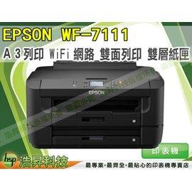 ~浩昇科技~EPSON WorkForce WF~7111 無線雙面A3  印表機 送50