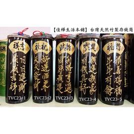 ~佳樺 本舖~黑咖啡色矮形 天然竹製存錢筒 ^(TVC23^)天然竹製撲滿 如意富貴存錢筒
