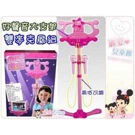 麗嬰兒童玩具館~小女生最愛~好聲音大支架.雙麥克風組-玩具話筒.卡拉OK.可放平板呦