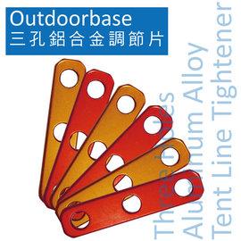 【OutdoorBase】三孔調節片(Φ6~10mm)/防磨營繩調節片.營繩.調節扣.帳棚.炊事帳.天幕帳_隨機6入 FB-183