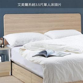 床頭片~UHO~艾美爾系統3.5尺單人圓邊床頭片 HO16~405~1