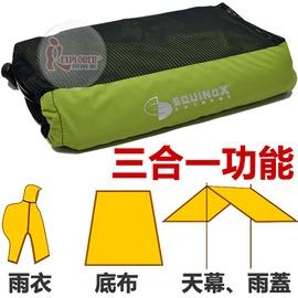 探險家戶外用品㊣eq4750-1041 美國品牌 EQUINOX 多功能斗篷雨衣 (蘋果綠) 外帳 地布 炊事帳 雨蓋 緊急 簡易 避雨 帳篷