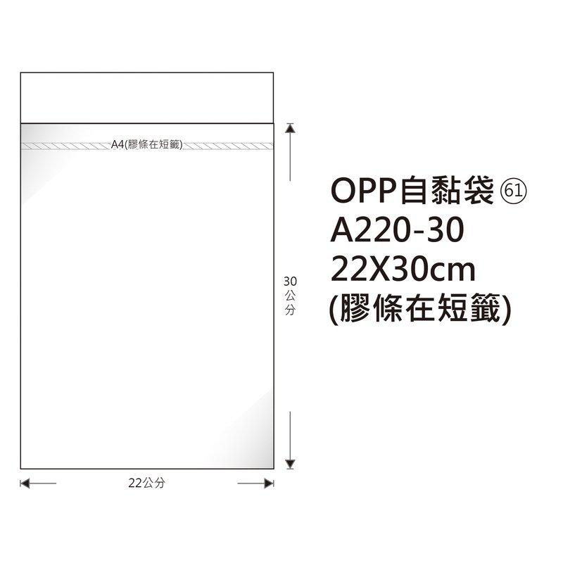 61 A220~30 OPP自黏袋 22~30cm 100入 包