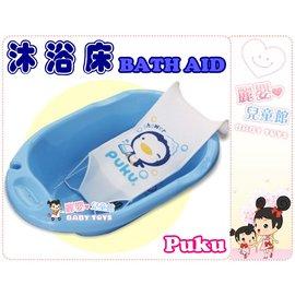麗嬰兒童玩具館~藍色企鵝puku 沐浴床-柔軟材質.安全支撐.防滑計設-新生寶寶洗澡的好幫手