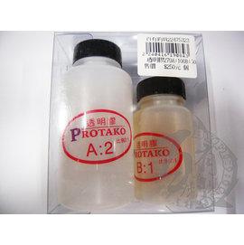 ◎百有釣具◎PROTAKO 上興專用 釣竿透明膠 AB膠 279A (比例 2:1)