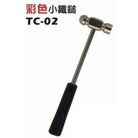 大林小草~【TC-02】彩色小鐵槌、鐵鎚、營槌、營鎚