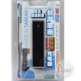 探險家戶外用品㊣I22 Maxtim皇家騎士 鋰電池充電器 18650 鋰電池 充電器 手電筒電池充電器