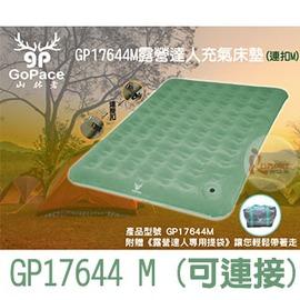 探險家戶外用品㊣GP17644M 山林者GoPace 露營達人充氣床墊M號 綠地版 享受歡樂時光 充氣睡墊