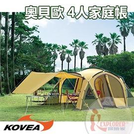 探險家露營帳篷㊣KM8TE0103 韓國KOVEA 奧貝歐一房一廳4人帳棚-鋁合金骨架帳蓬3000耐水壓帳篷