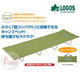 探險家戶外用品㊣NO.73178001 日本品牌LOGOS 輕便行軍床 (綠) 單人摺疊床 折疊床 摺疊床 休閒床 看護床