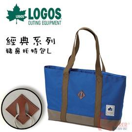 探險家戶外用品㊣NO.73189015 日本品牌LOGOS 經典系列 豬鼻托特包L 藍 手提包包手提袋肩背包