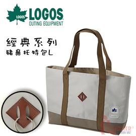 探險家戶外用品㊣NO.73189017 日本品牌LOGOS 經典系列 豬鼻托特包L 灰 手提包包手提袋肩背包