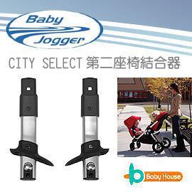 【紫貝殼】『GD19』Baby Jogger City Select 專用第二座椅結合器