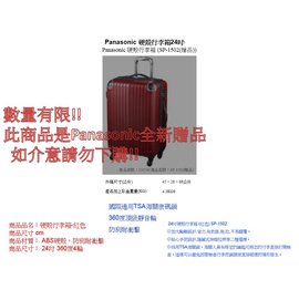 ~贈品隨意賣~~國際牌~~PANASONIC~24吋◆硬殼行李箱~SP~1502~紅色