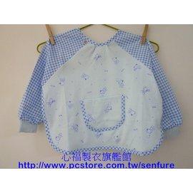 ~心福~S033 長袖圍兜 XL 號 ^(5~6歲^) ^|^| 純棉 ^|^| 防潑水布