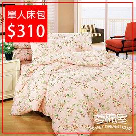 ~夢棉屋~ 精製.單人兩件式床包~單件床包 枕套x1~花草庭園~粉