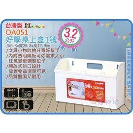 海神坊 製 KEYWAY OA051 好學桌上盒1號 收納盒 置物盒 文具盒 桌上雜物盒