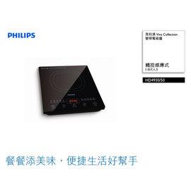 PHILIPS 飛利浦 智慧變頻電磁爐 觸控面板 HD4930