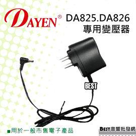 ^(^( best音響 網 ^)^)~用於一般市售電子產品DA~825.826 變壓器