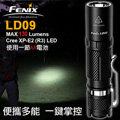 Fenix LD09 XP~E2 三檔一節AA電池強化聚光戶外迷你高亮手電 130流明