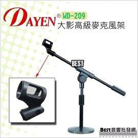 ^(^( best音響 網 ^)^) ~Dayen 桌上型麥克風架含斜桿支架‥ 舞台、演講