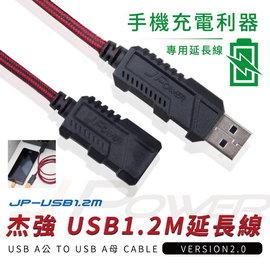 杰強1.2M USB充電傳輸線~杰強國際~