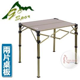 探險家戶外用品㊣ZC96022 台灣GO SPORT 複合板折疊桌(2片) 摺疊桌 折合桌 蛋捲桌 三段高低可調 非LOGOS Premium 金牌