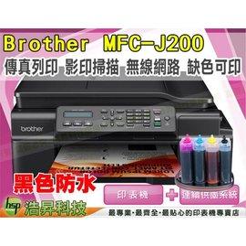 ~浩昇科技~Brother MFC~J200~100ml 黑防水 A4彩噴紙~無線傳真多