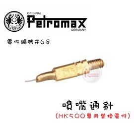 探險家戶外用品㊣13182007 德國 Petromax 噴嘴通針 適用HK500 零件編號#68 氣化燈油針汽化燈節流閥