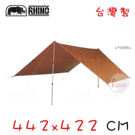 探險家露營帳篷㊣F08 犀牛RHINO 八人輕量多用途雨蓋 442x422 cm 天幕帳篷客廳帳棚雨遮帳蓬