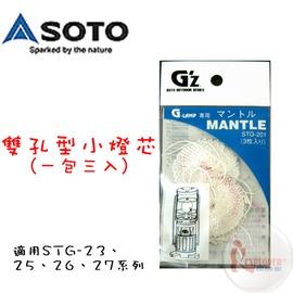 探險家戶外用品㊣STG-201日本製SOTO 雙孔小燈蕊3入 適用STG-23、25、26、27系列瓦斯燈芯
