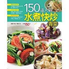 胖嘟嘟 ^~楊桃~0821YT0015 150道 水煮快炒青菜~ 105