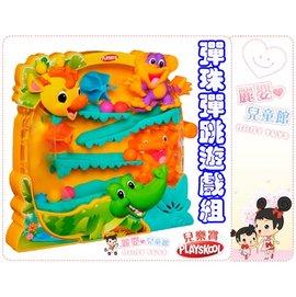 麗嬰兒童玩具館~兒樂寶playskool專櫃-彈珠彈跳遊戲組.彈珠滾台-具音樂和音效讓孩子百玩不厭