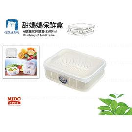 7886 甜媽媽保鮮盒#6 2500ml ~Midohouse~