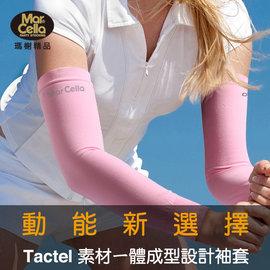 ~瑪榭~TACTEL無手型乾爽彈性機能防曬袖套~女• 製^(HG~72534^)