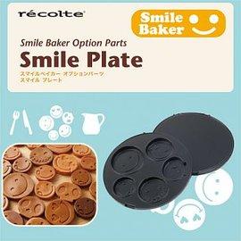 佳醫健康館 - recolte 日本麗克特 Smile Baker專用微笑烤盤 RSM-SP