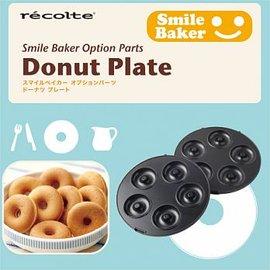 佳醫健康館 - recolte 日本麗克特 Smile Baker 專用甜甜圈烤盤RSM-DP