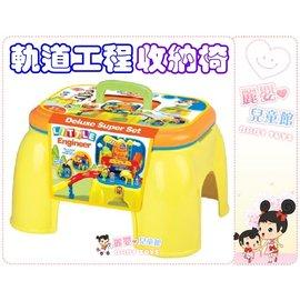 麗嬰兒童玩具館~燈光音樂-軌道工程//軌道加油站 收納椅-多功能兩用收納椅.矮鄧.洗髮椅