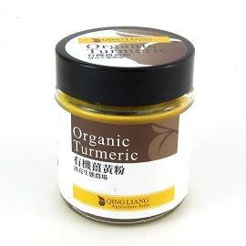 ~食隨之味~清亮農場有機薑黃粉40g Organic Turmeric
