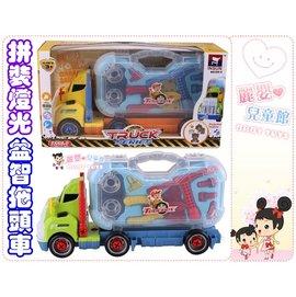 麗嬰兒童玩具館~寶寶益智拼裝組合車-拆裝螺絲工具貨車箱.有音樂可投影.益智拖頭車