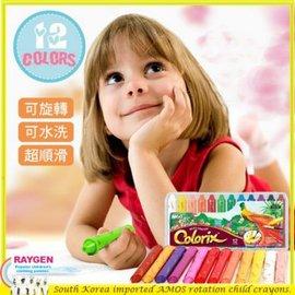 玩具 玩具 12色 韓國 AMOS 旋轉 蠟筆 畫畫 寶寶 可水洗 安全無毒【HH婦幼館】