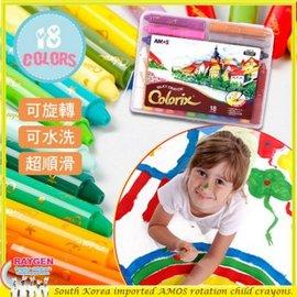 玩具 玩具18色 韓國 AMOS 旋轉 蠟筆 畫畫 寶寶 可水洗 安全無毒【HH婦幼館】