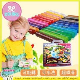 玩具 玩具 36色 韓國 AMOS 旋轉 蠟筆 畫畫 寶寶 可水洗 安全無毒【HH婦幼館】