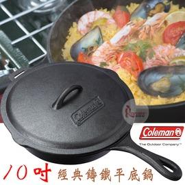 探險家戶外用品㊣CM-21880 美國Coleman 10吋經典鑄鐵平底鍋 附蓋 (附收納袋) 鑄鐵鍋荷蘭鍋平底煎鍋