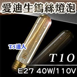 T5 LOFT復古工業風愛迪生燈泡 T10 直絲 鎢絲燈泡 E27 110V 40W 尖錐