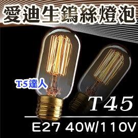 T5 LOFT復古工業風愛迪生燈泡 T45 繞絲 鎢絲燈泡 E27 110V 40W 尖錐