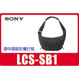 PaPa購:公司貨 SONY LCS-SB1 相機包 袋中袋設計 相機鏡頭攜行包 另有LCS-U21 LCS-SL20 LCS-ASB1 LCS-SC8